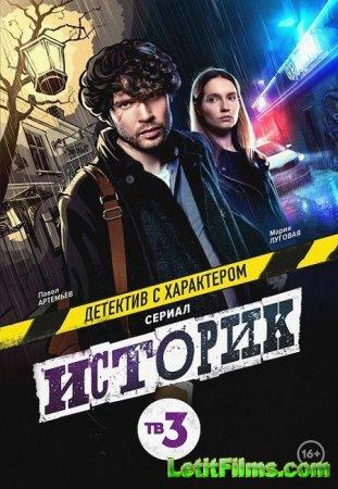 Скачать Историк (2021)